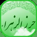حرز حضرت زهرا (س) | سریع الاجابه