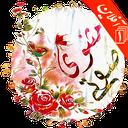 دیوان صوتی مثنوی مولانا (مولوی 1)