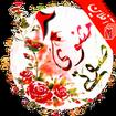 دیوان صوتی مثنوی مولانا (مولوی ۲)