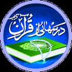 درسهایی از قرآن(غیر رسمی)