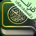 دانستنیهای قرآنی