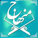 قرآن صوتی منهاج (آموزش و حفظ معنی)