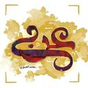 دیکشنری عربی نبراس   عراقی و خلیجی