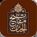 مفاتیح الجنان کامل+قرآن کریم