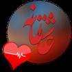 نبض عاشقی (مرجع پیامک عاشقانه)