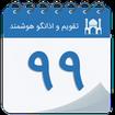 تقویم 99 (اذانگو هوشمند)