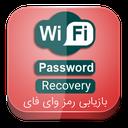 بازیابی رمز وای فای