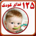 ۱۲۵ نوع غذای کودکان