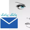 بانک پیامک خفن جدید