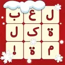 لعبة کلمة (بچین عربی)