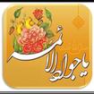داستان های امام جواد(ع)