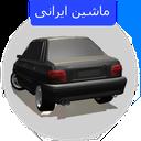 ماشین های ایرانی در منطقه آزاد
