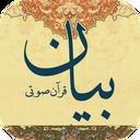 قرآن صوتی بیان