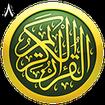 قرآن - جز8