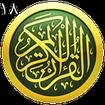 قرآن - جز18