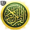 قرآن - جز15