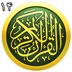 قرآن - جز14
