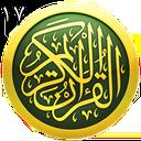 قرآن - جز17