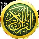 قرآن - جز16