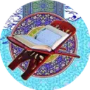 قرآن جز ۳۰