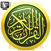 قرآن - جز13