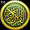 قرآن - جز24
