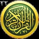 قرآن - جز22