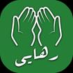 رهایی |قرآن صوتی،دعا،زیارت،ذکر و...