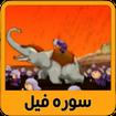 آموزش تصویری قرآن کودکان سوره فیل