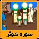 آموزش تصویری قرآن کودکان سوره کوثر
