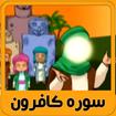 آموزش تصویری قرآن کودک سوره کافرون