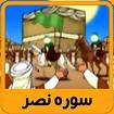 آموزش تصویری قرآن کودکان سوره نصر