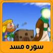 آموزش تصویری قرآن کودکان سوره مسد