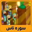 آموزش تصویری قرآن کودکان سوره ناس