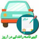 آزمون آیین نامه رانندگی(قبولی 100%)
