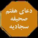The seventh prayer of Sahifeh