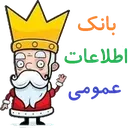 پادشاه سوالات