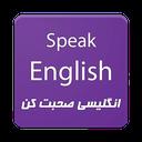 انگلیسی صحبت کن (ویژه تقویت مکالمه)