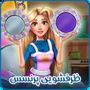 dish washing princess