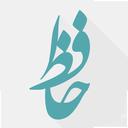 حافظ شیرازی (باحافظ)