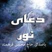 دعای زیبای نور با صدای محسن فرهمند