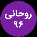روحانی ۹۶