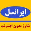 شارژ ایرانسل (بدون اینترنت)