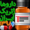 داروهای ژنریک ایران 1398