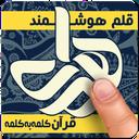 قلم هوشمند قرآنی (کلمه به کلمه)