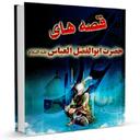 قصه های حضرت ابوالفضل
