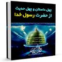 چهل داستان از حضرت رسول خدا