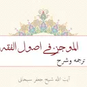 ترجمه و شرح الموجز فی اصول الفقه