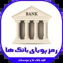 رمز پویای بانک ها و موسسات