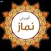 آموزش جامع نماز + ویدیو
